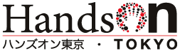 Hands On Tokyo-A Taste For Volunteeringへ参加しました!
